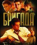 Бригада / Sašina ekipa 2002 (Epizoda 8)