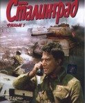 Сталинград, фильм 1 (Staljingrad, deo 1) 1989