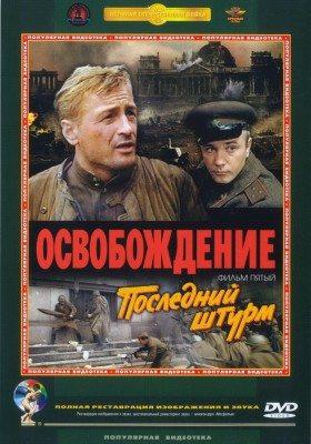 kinopoisk.ru-Osvobozhdenie_3A-Posledniy-shturm-1759428