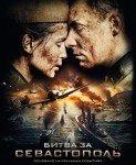 Битва за Севастополь (Bitka za Sevastopolj) 2015