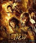 Mojin-The Lost Legend (Zli duhovi) 2015