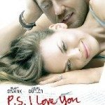 P.S. I Love You (P.S. Volim te) 2007