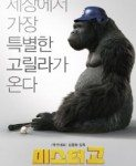 Mr. Go (Gospodin Go) 2013