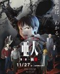 Ajin Part 1: Shoudou (Ađin 1) 2015