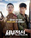 Seoboojeonsun (Dug je put do kuće) 2015