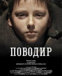 Поводырь (Vodič) 2014